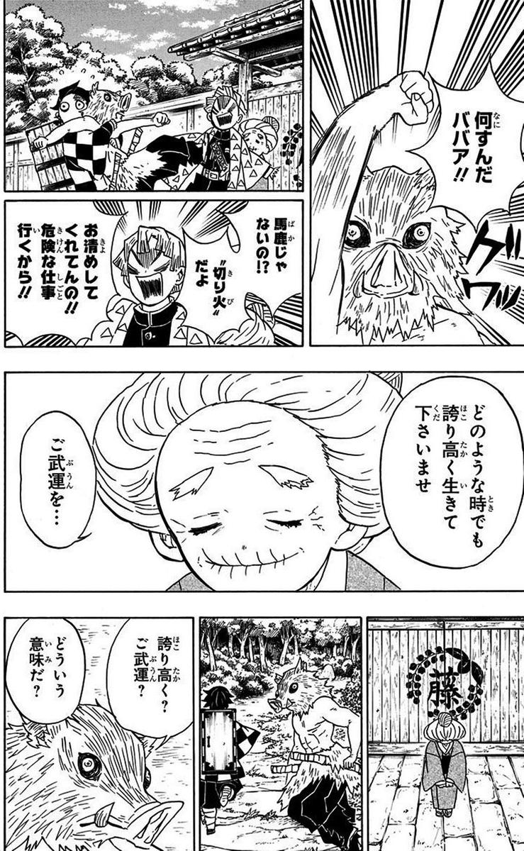 f:id:Mizukidesu:20201103102643j:plain