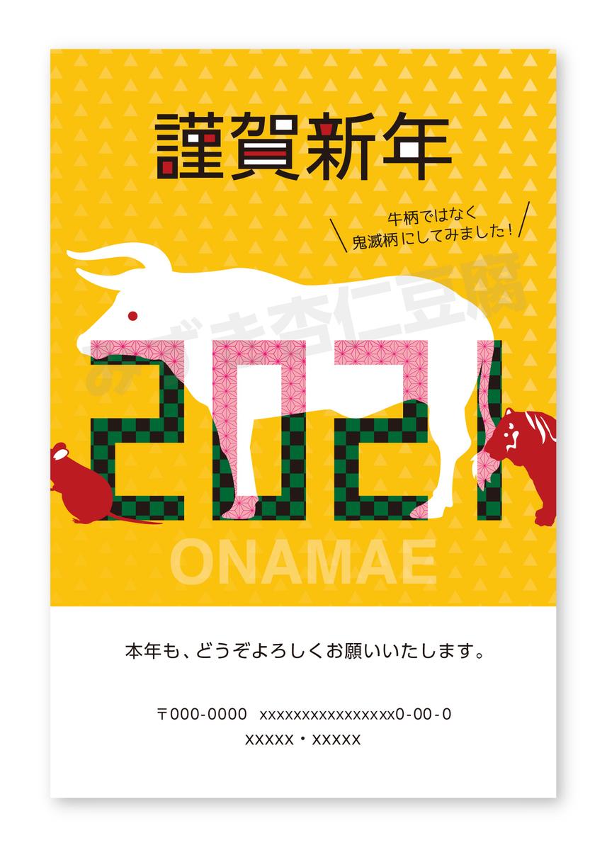 f:id:Mizukidesu:20210109190817j:plain