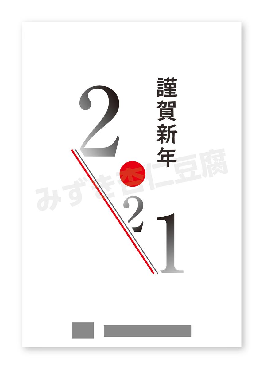 f:id:Mizukidesu:20210109190845j:plain