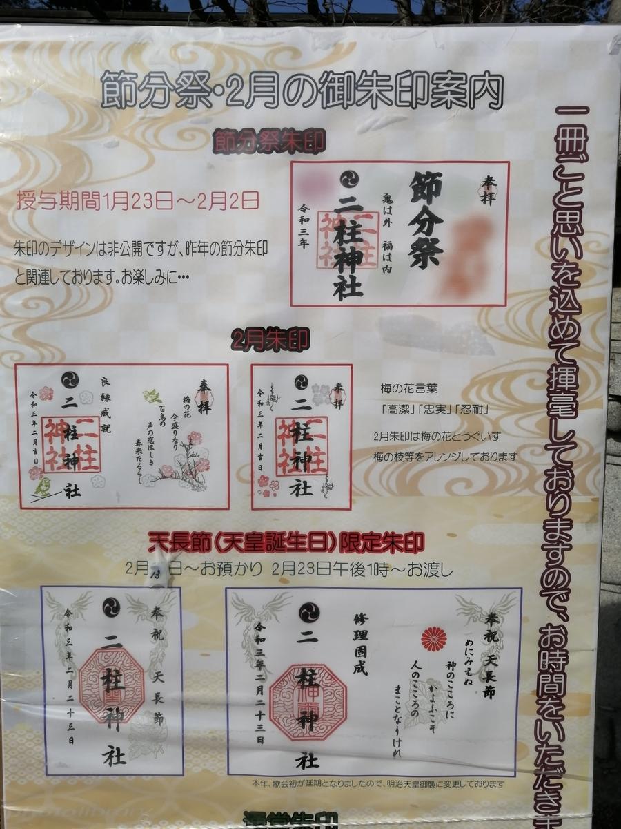 f:id:Mizunomi-ba:20210228235154j:plain