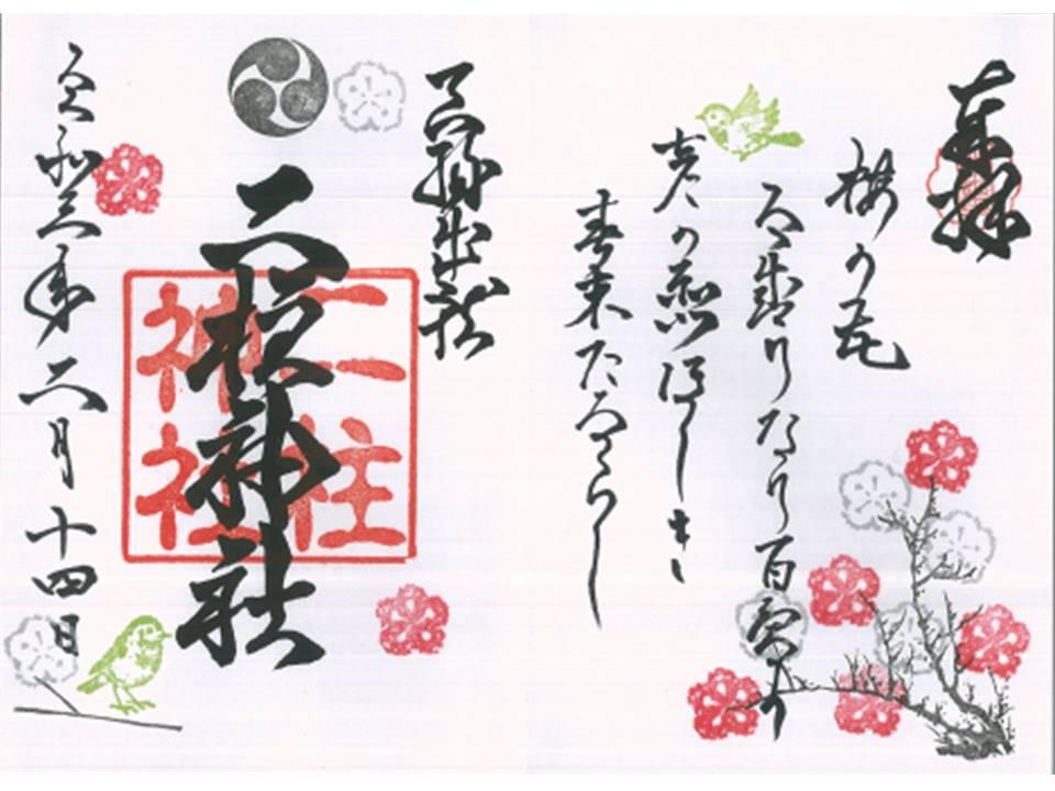 f:id:Mizunomi-ba:20210301123443j:plain