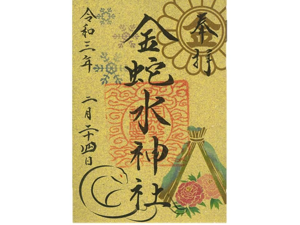 f:id:Mizunomi-ba:20210303125028j:plain