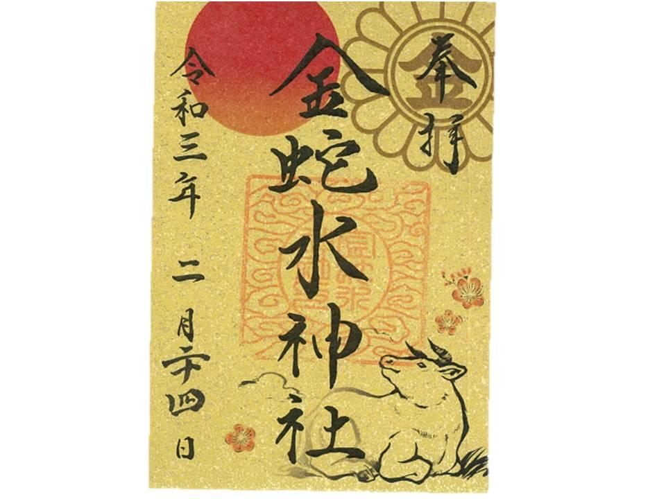 f:id:Mizunomi-ba:20210303130334j:plain