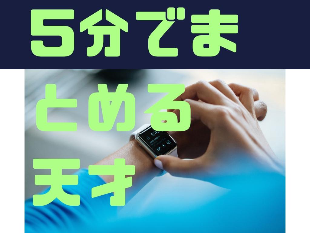 f:id:Mizutakooo:20190812143534j:plain