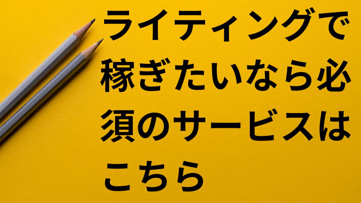 f:id:Mizutakooo:20191205122627p:plain