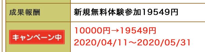 f:id:Mizutakooo:20200430104231p:plain