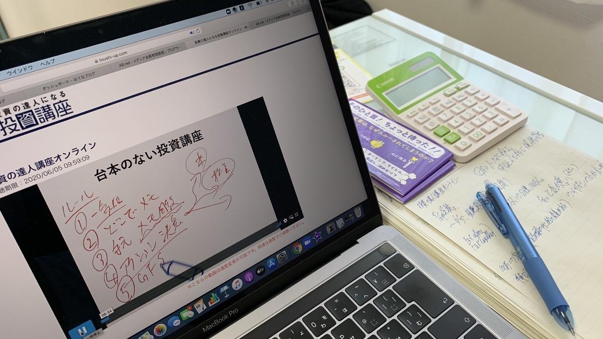 f:id:Mizutakooo:20200531145112j:plain