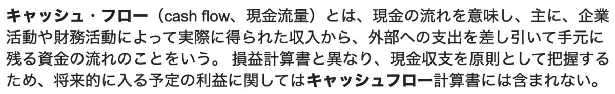 f:id:Mizutakooo:20200901072108p:plain