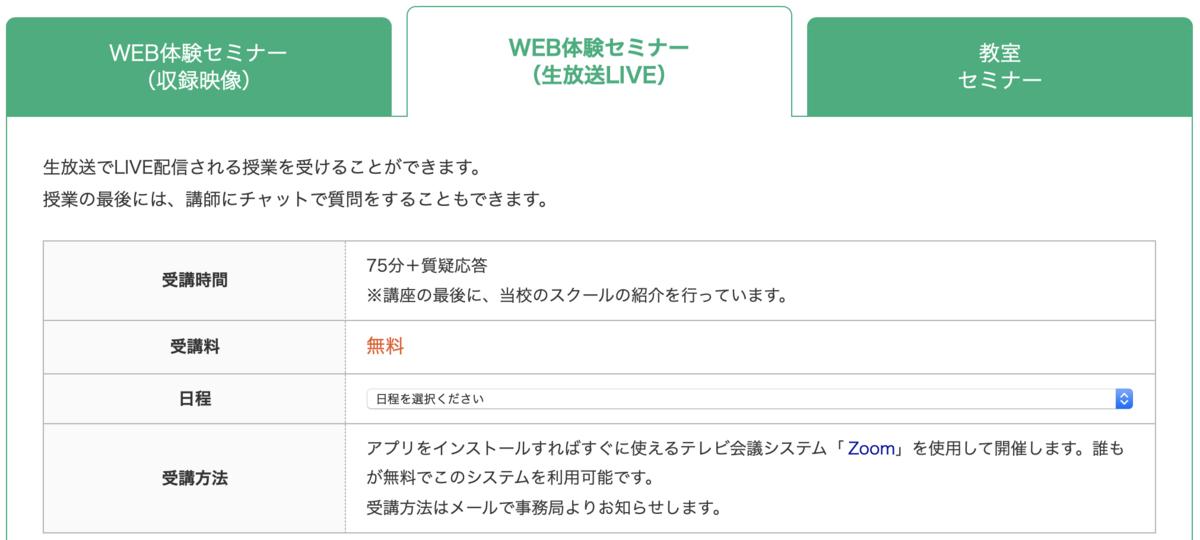 f:id:Mizutakooo:20200903150036p:plain