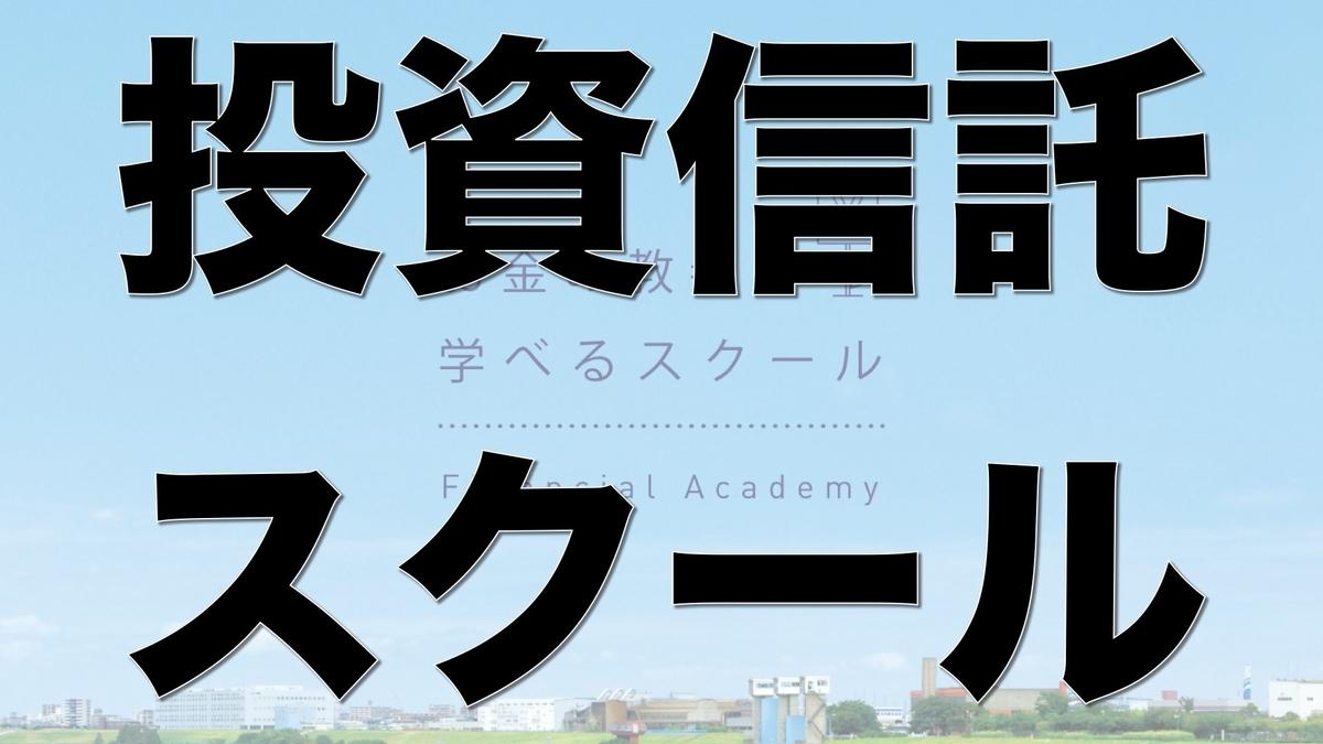 f:id:Mizutakooo:20200904093113j:plain