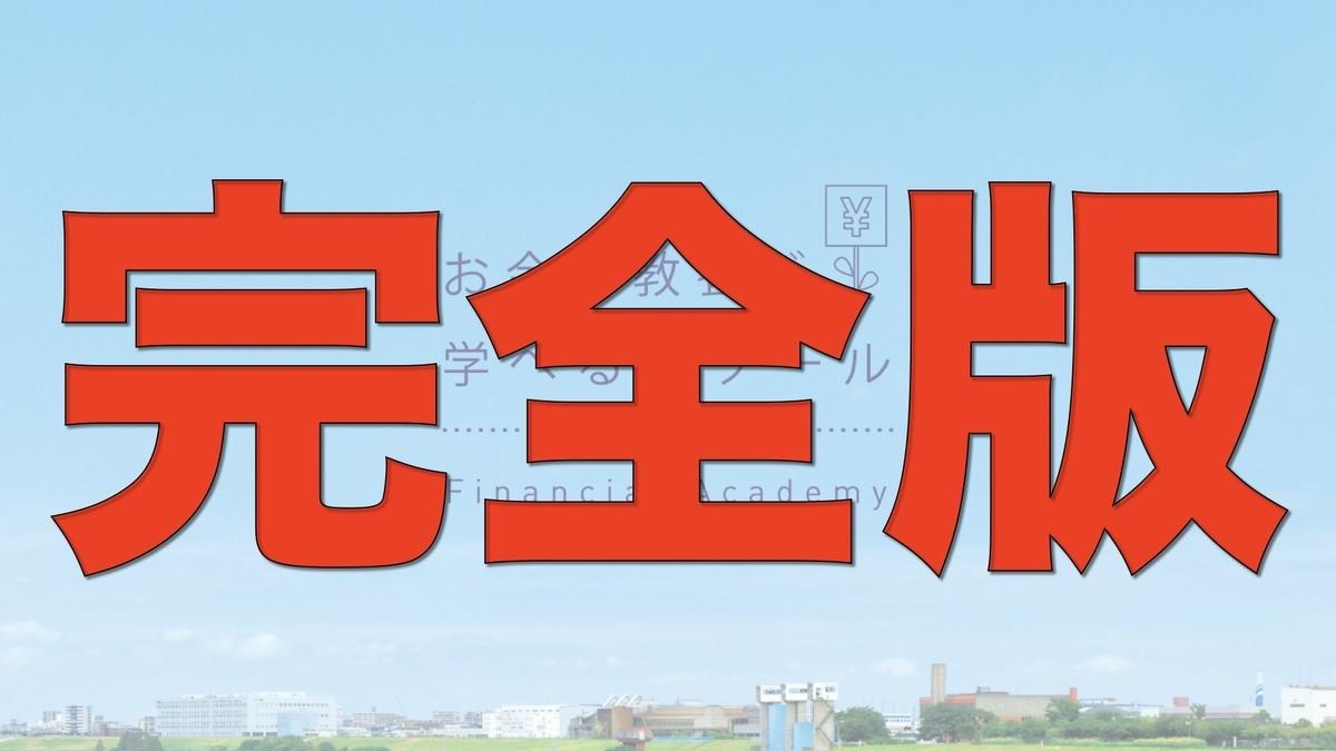 f:id:Mizutakooo:20200904094852j:plain