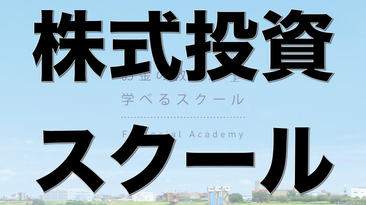f:id:Mizutakooo:20200906105202j:plain