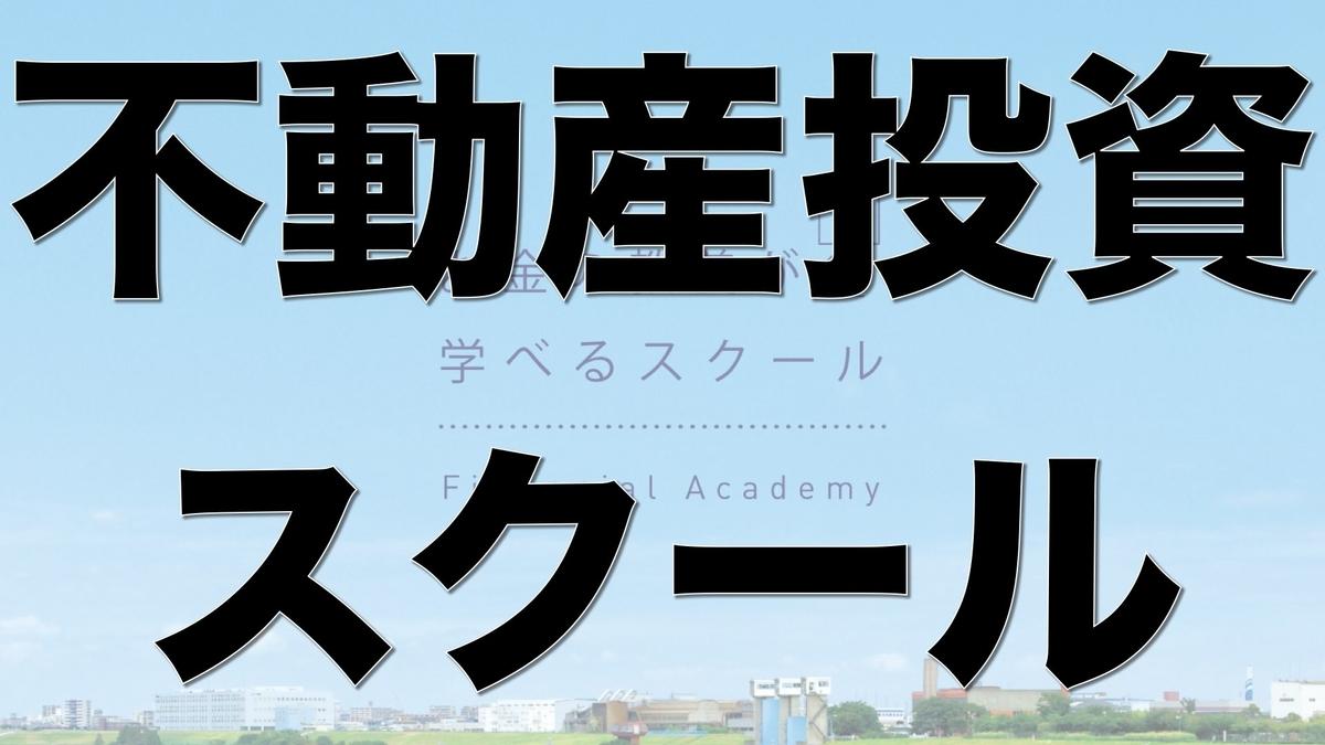 f:id:Mizutakooo:20200907113811j:plain