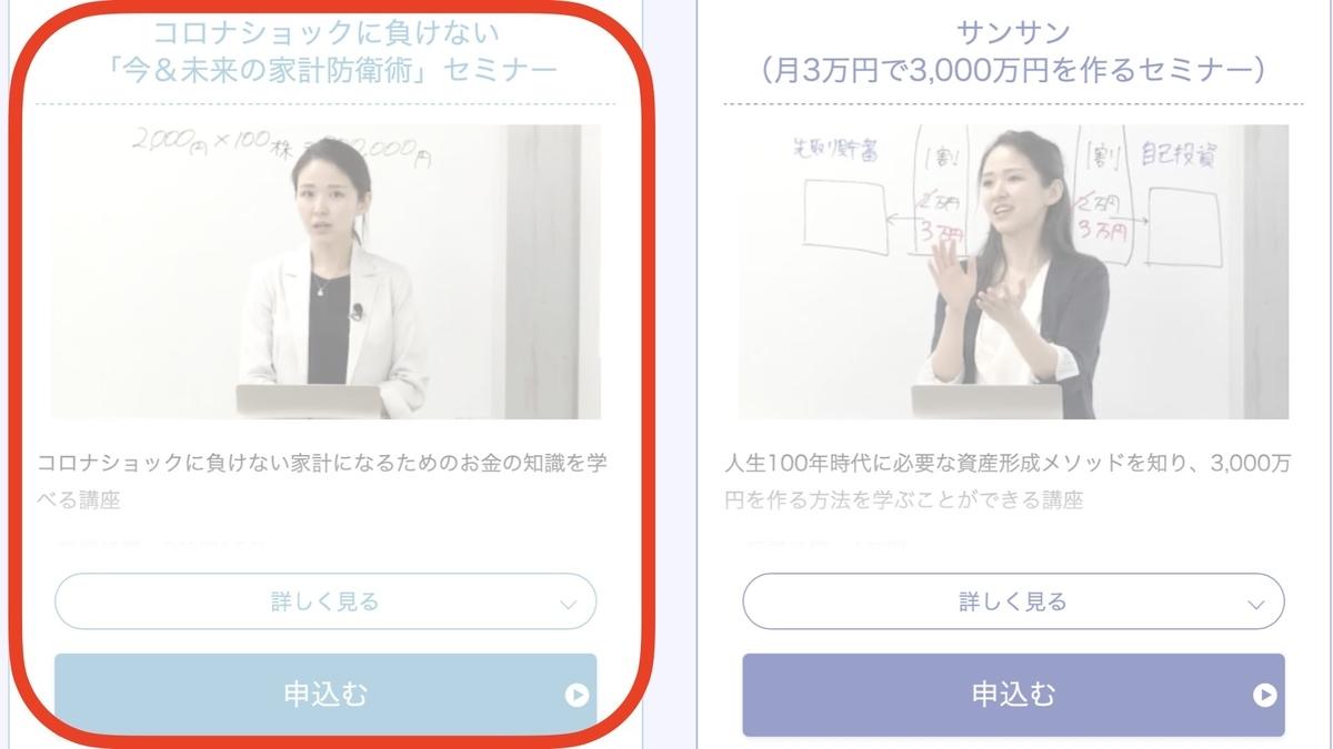 f:id:Mizutakooo:20200908164051j:plain