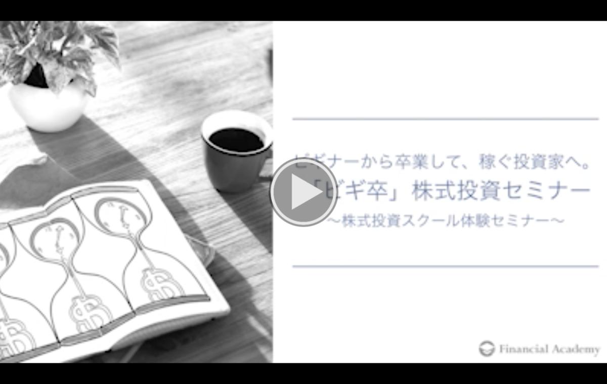 f:id:Mizutakooo:20200913075745p:plain
