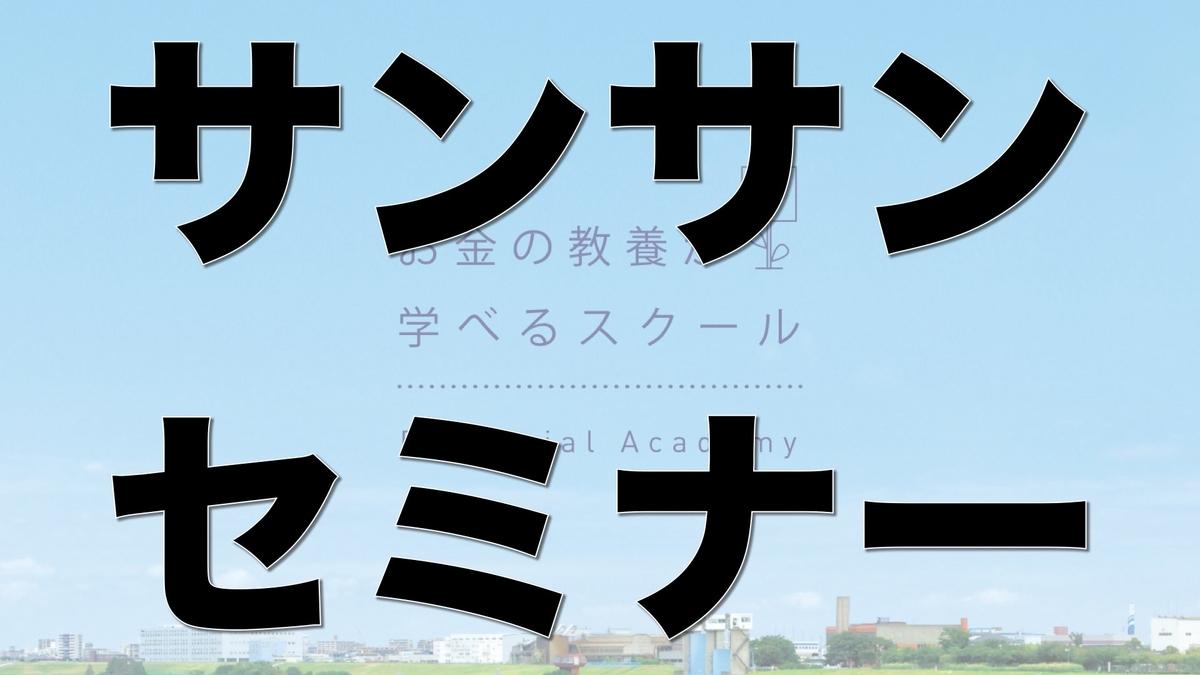 f:id:Mizutakooo:20200914143707j:plain