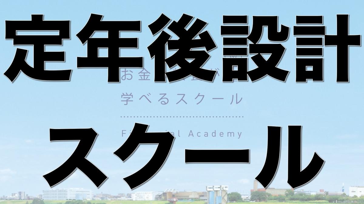 f:id:Mizutakooo:20200918143940j:plain