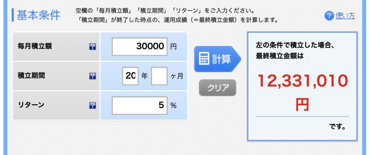 f:id:Mizutakooo:20200922102819p:plain