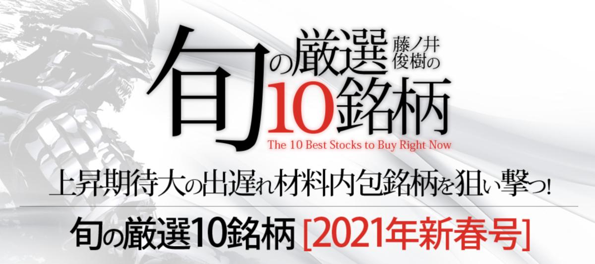 f:id:Mizutakooo:20201218104701p:plain