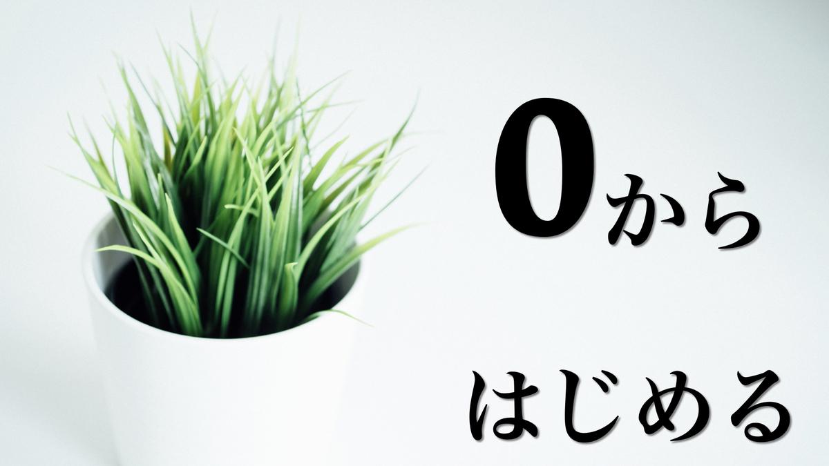 f:id:Mizutakooo:20210806152918j:plain