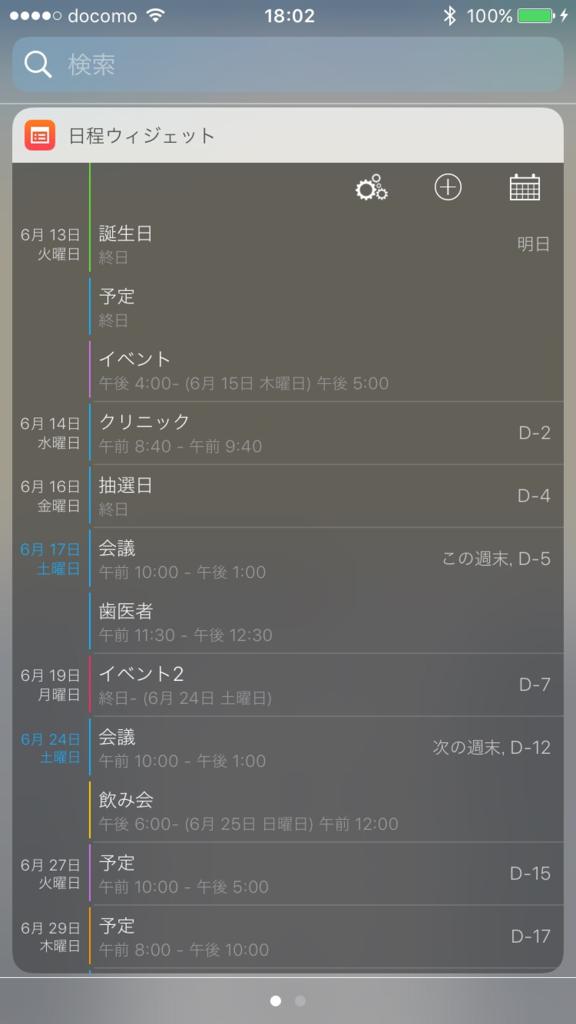 f:id:MizutaniTaku:20170614120958p:plain