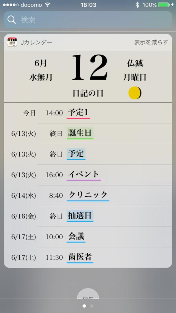 f:id:MizutaniTaku:20170614121958p:plain