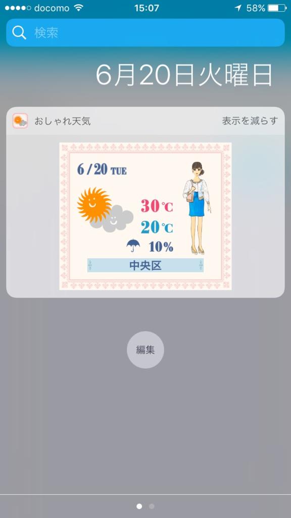 f:id:MizutaniTaku:20170620174753p:plain
