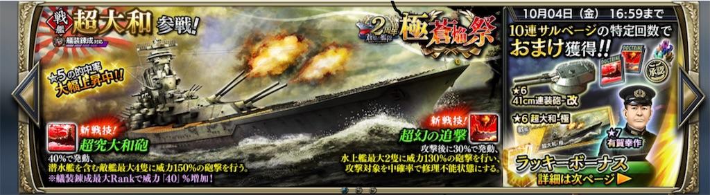 battleship-SYamato