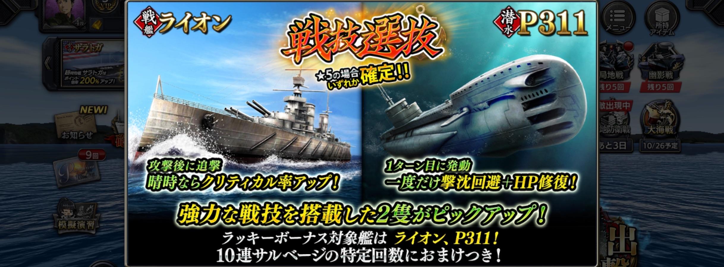 submarine-P311