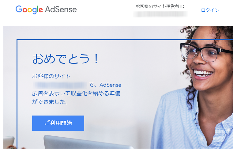 Google Adsense Email