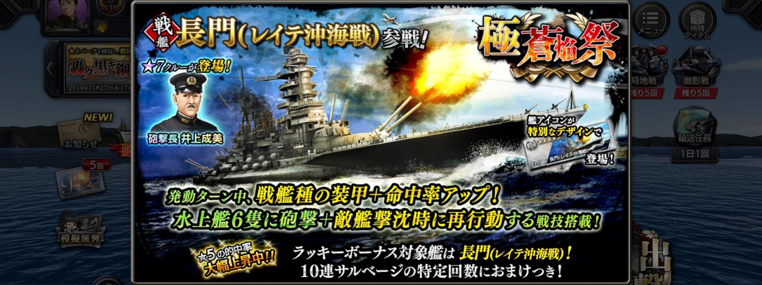 battleship-nagato