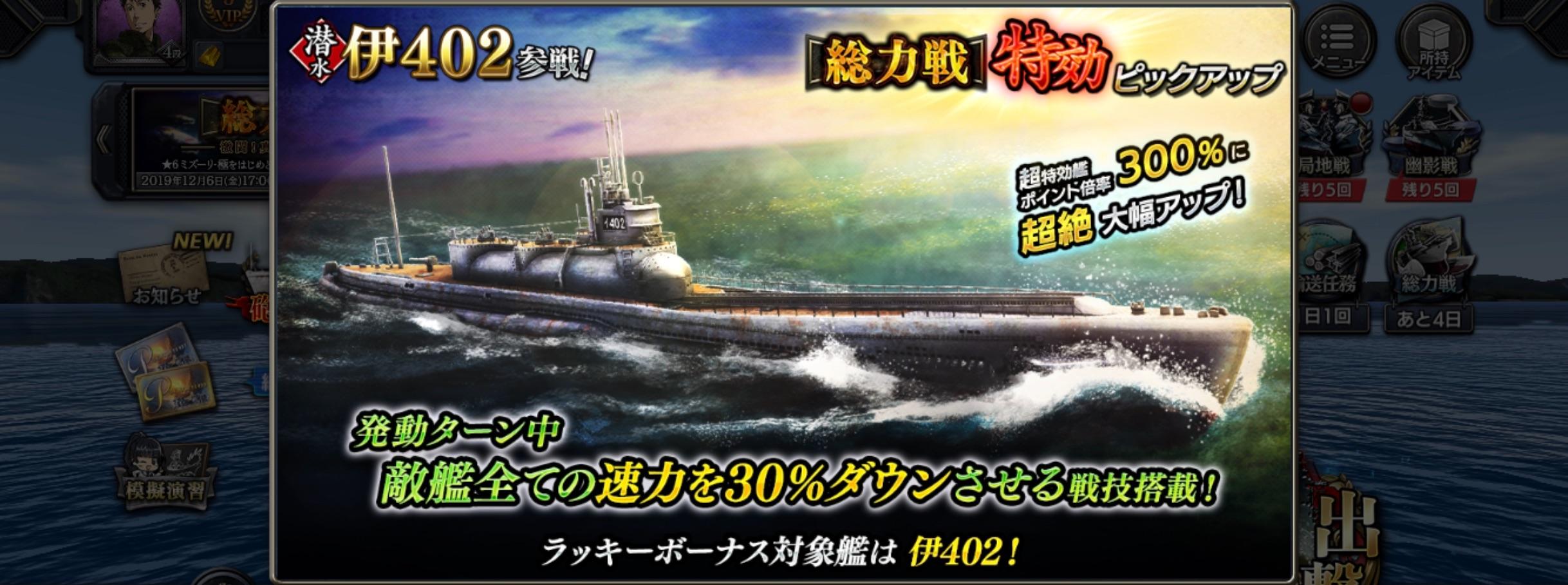 submarine-i402