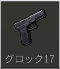 equip-grog17