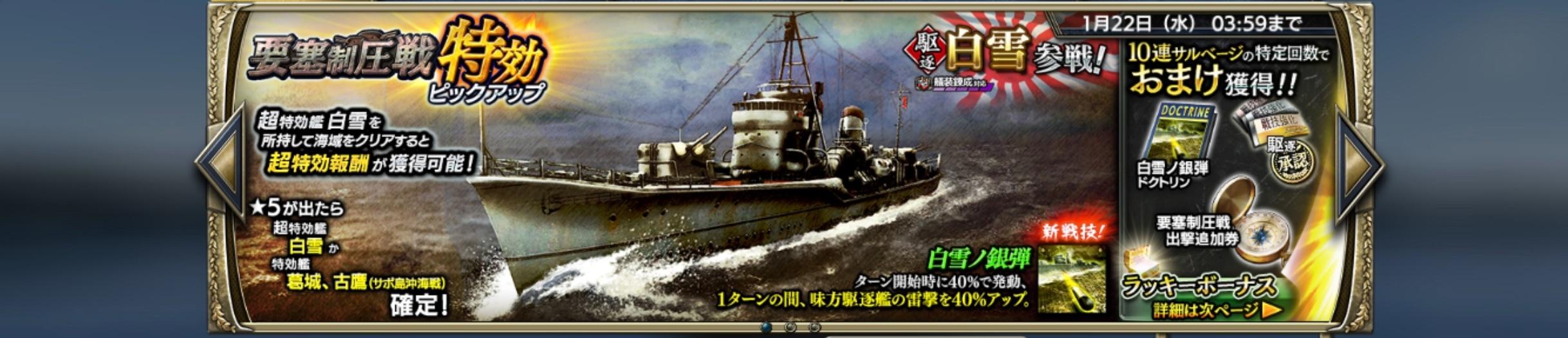 souen-destroyer:shirayuki