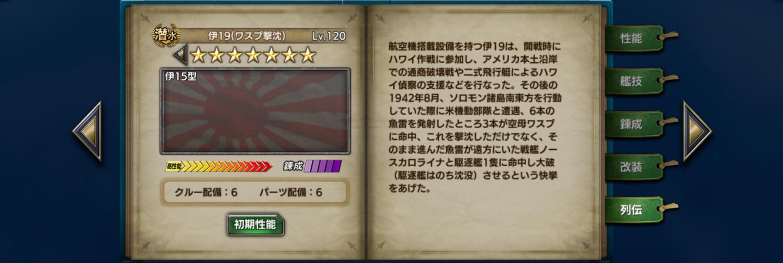 i19-history