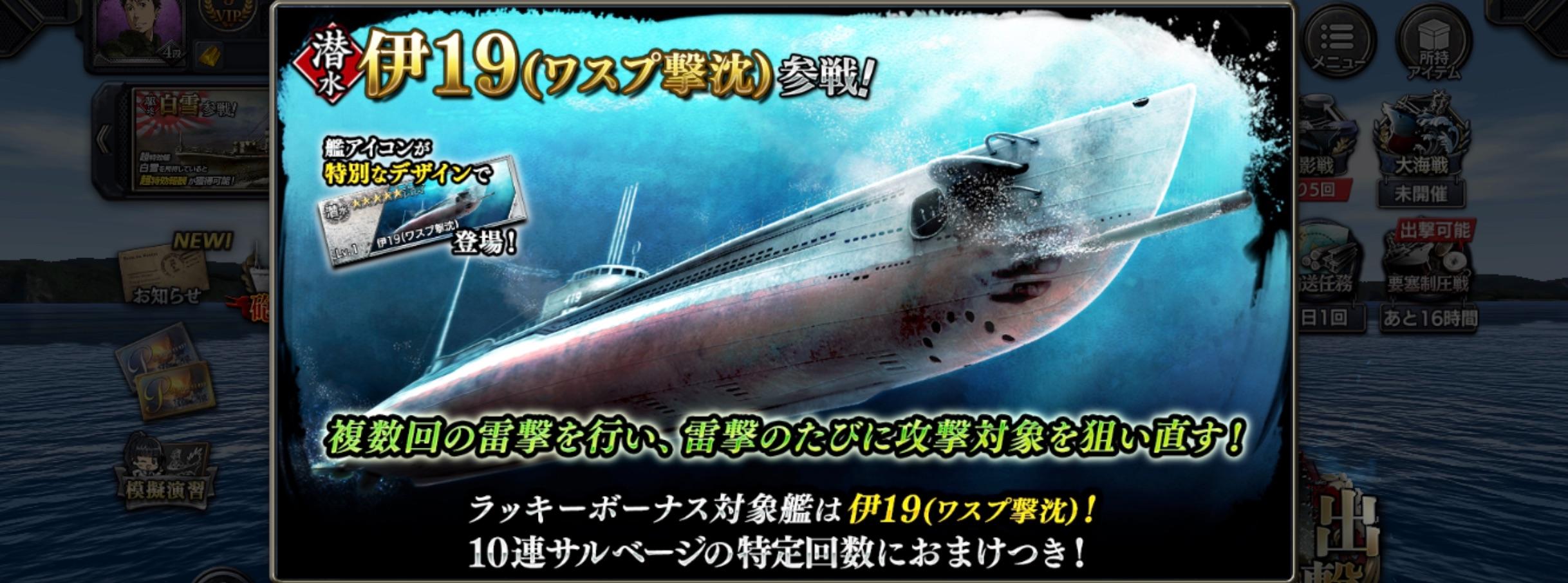 souen-submarine:i19