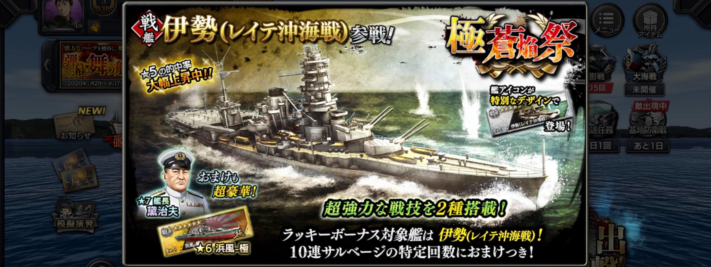 battleship-ise