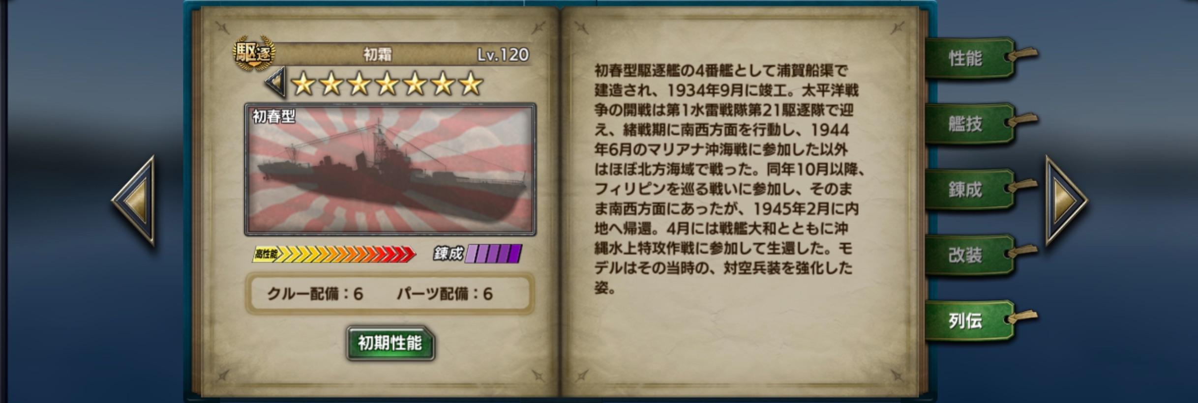 hatsushimo-history