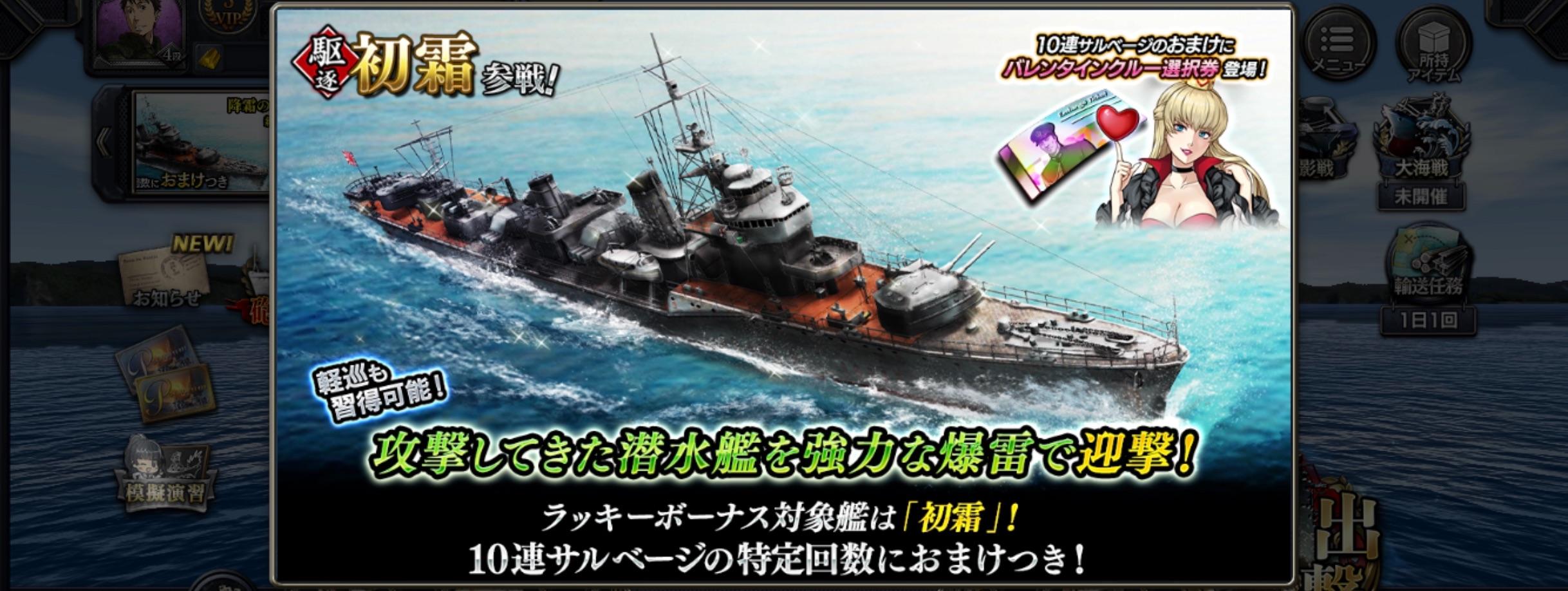 destroyer-hatsushimo
