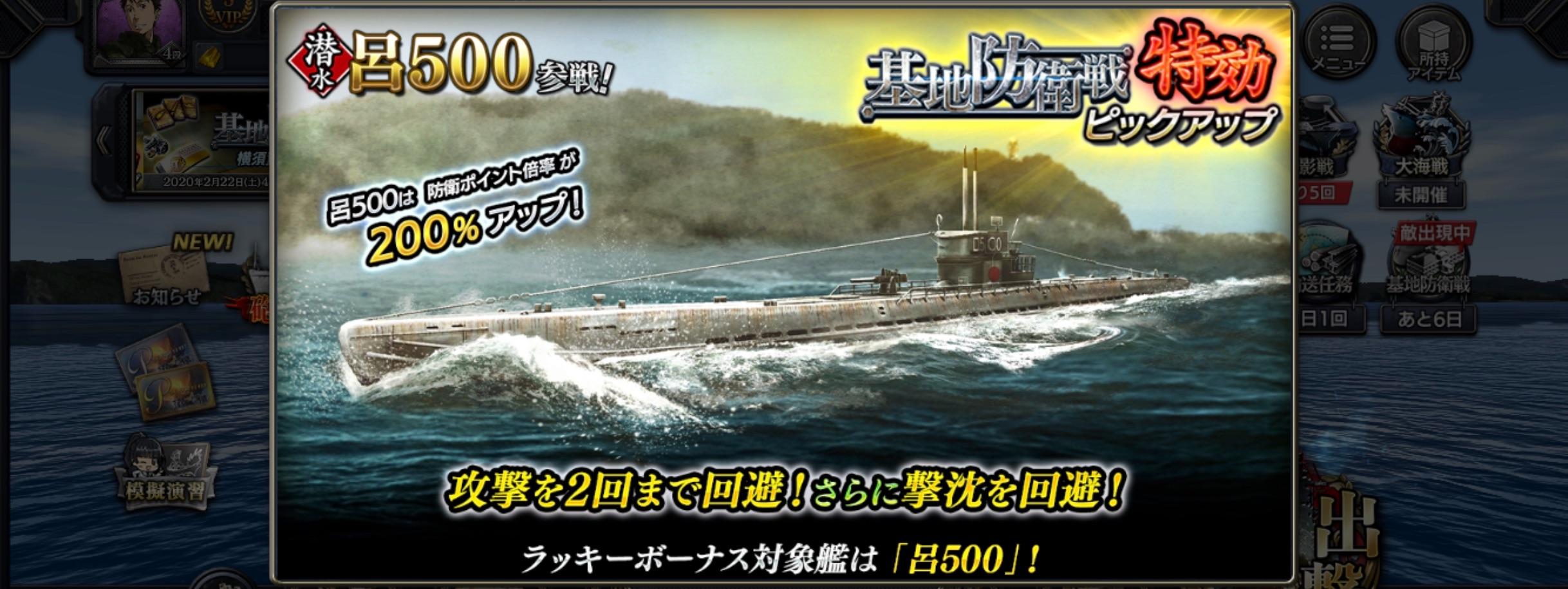submarine-ro500