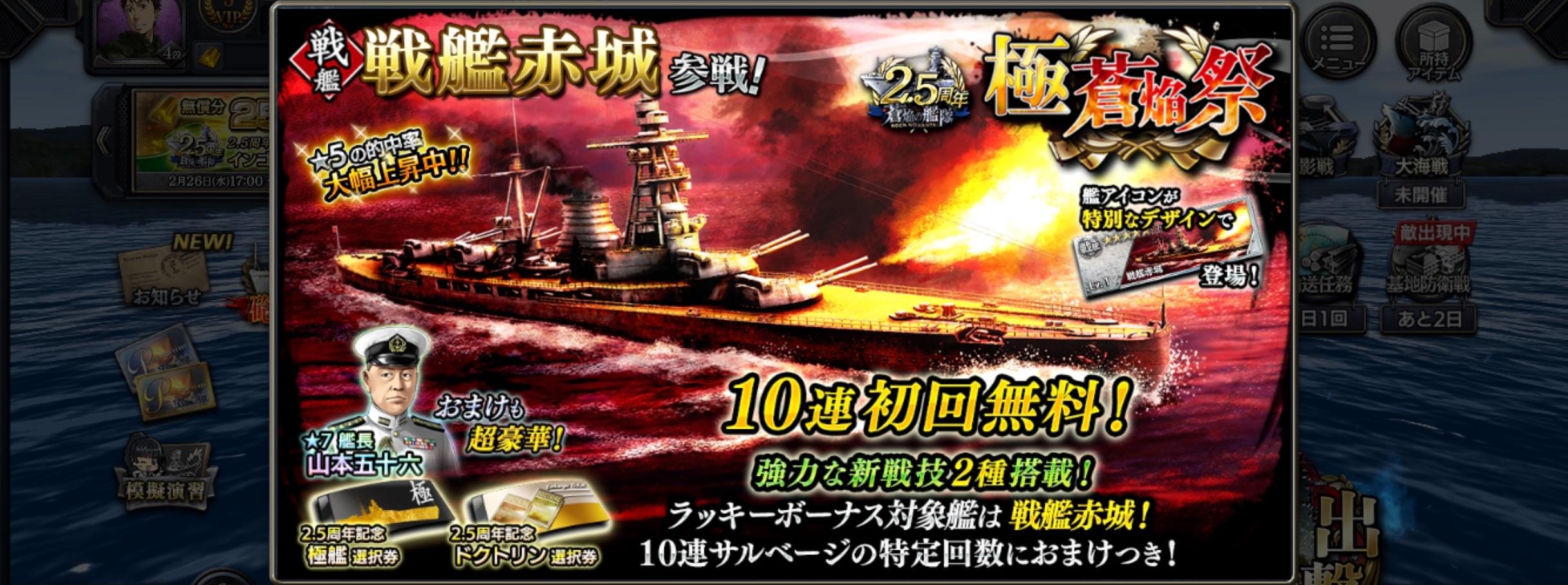 battleship-akagi
