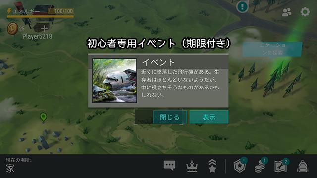 beginner_event