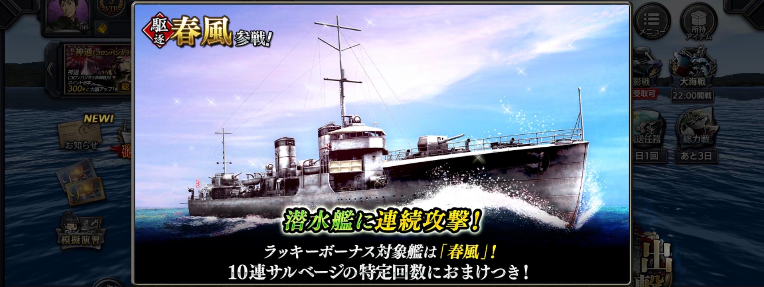 destroyer-harukaze