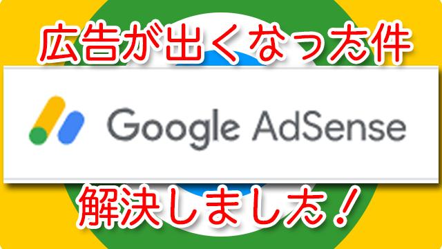 google-sdsense