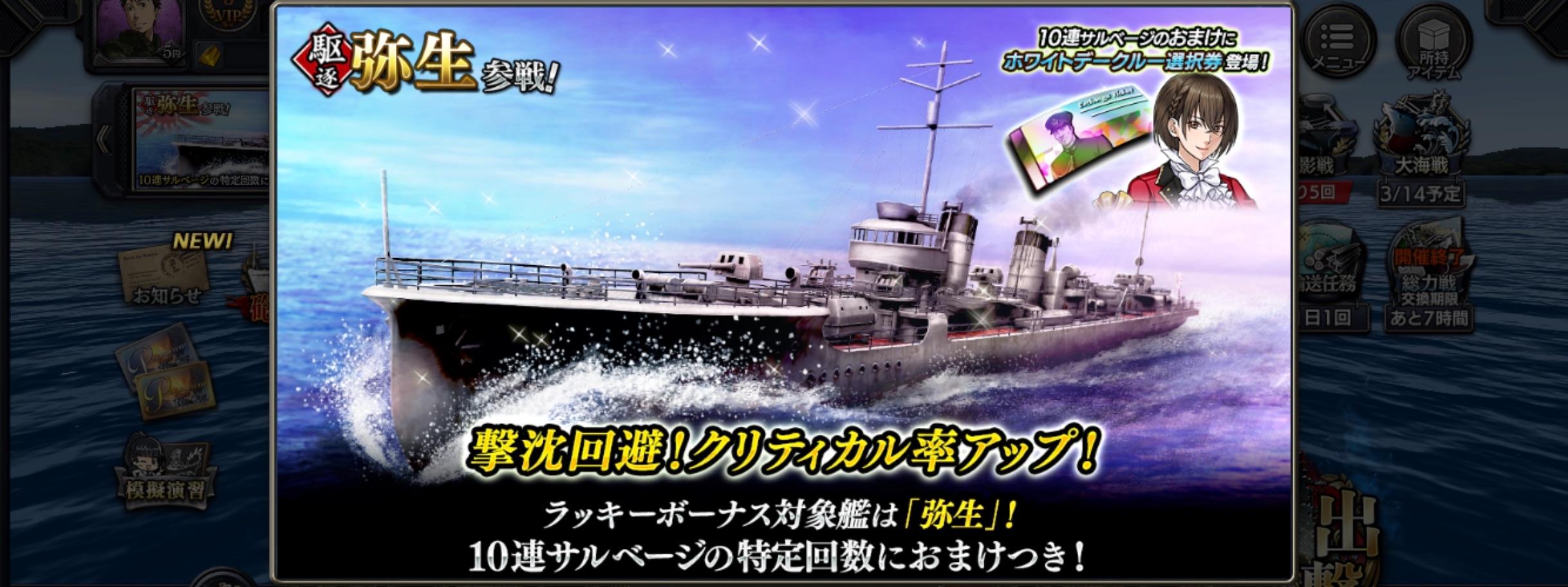 destroyer-yayoi