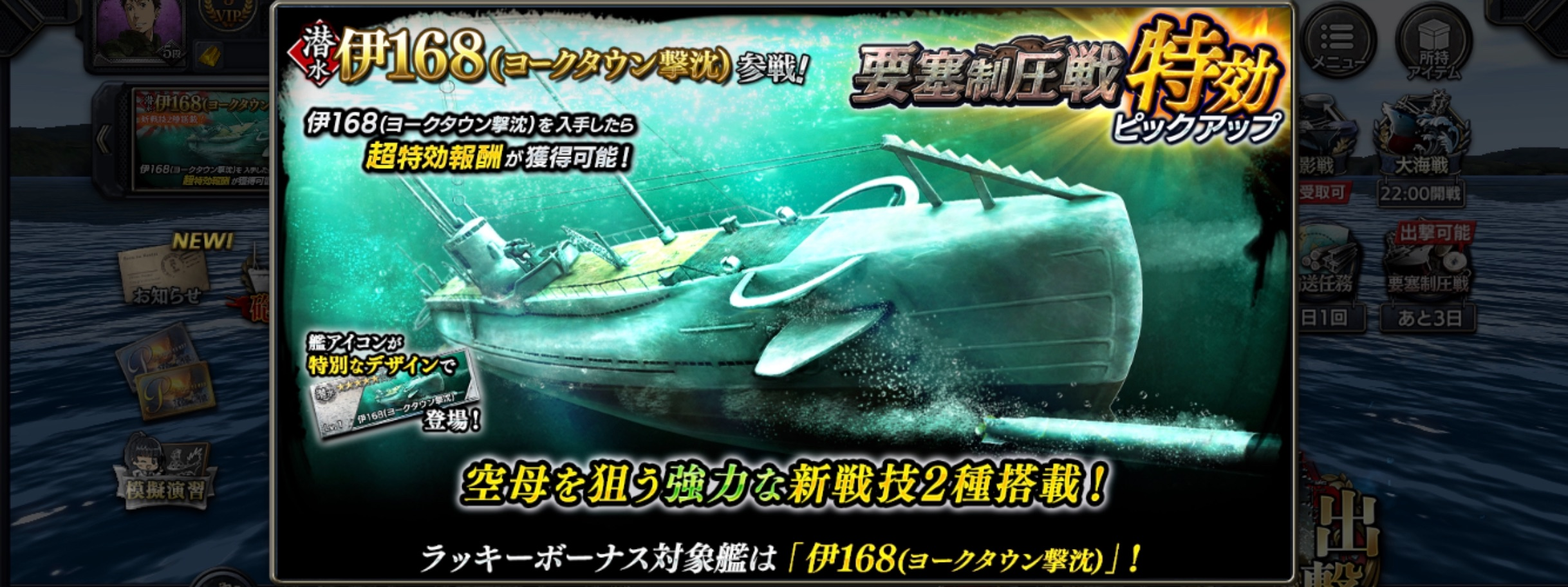 submarine-i168Y