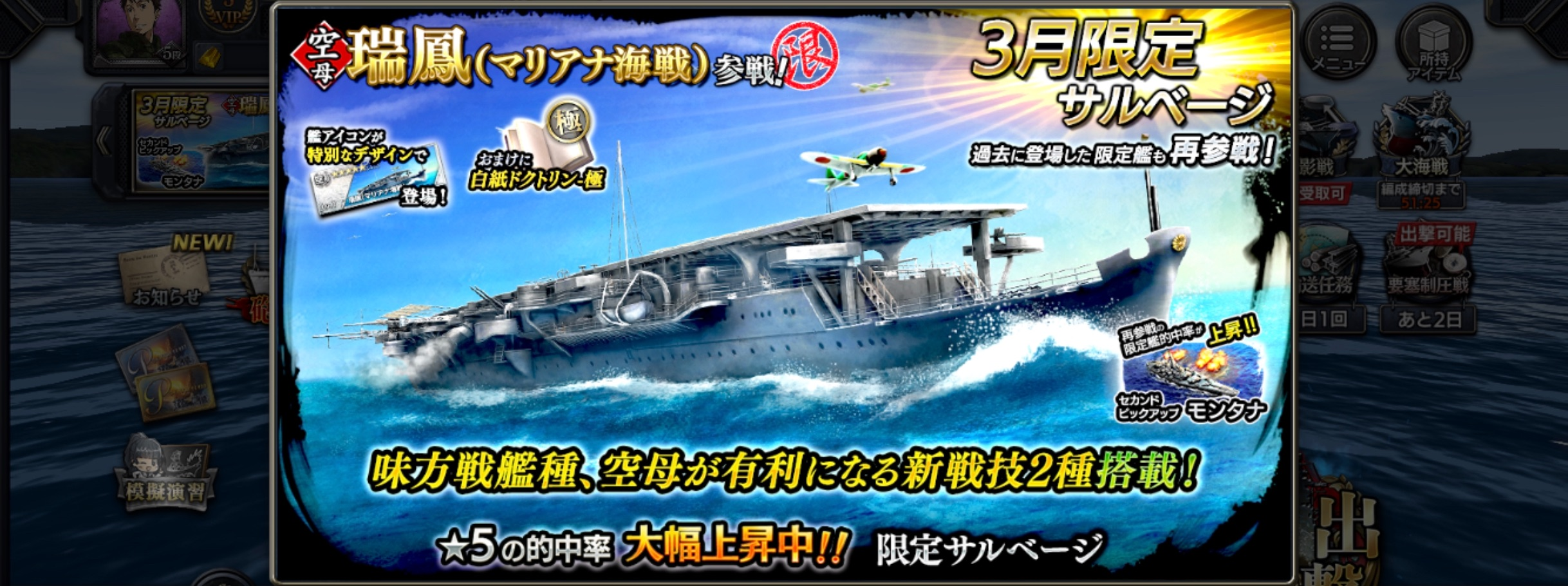 aircraft-carrier:zuihou