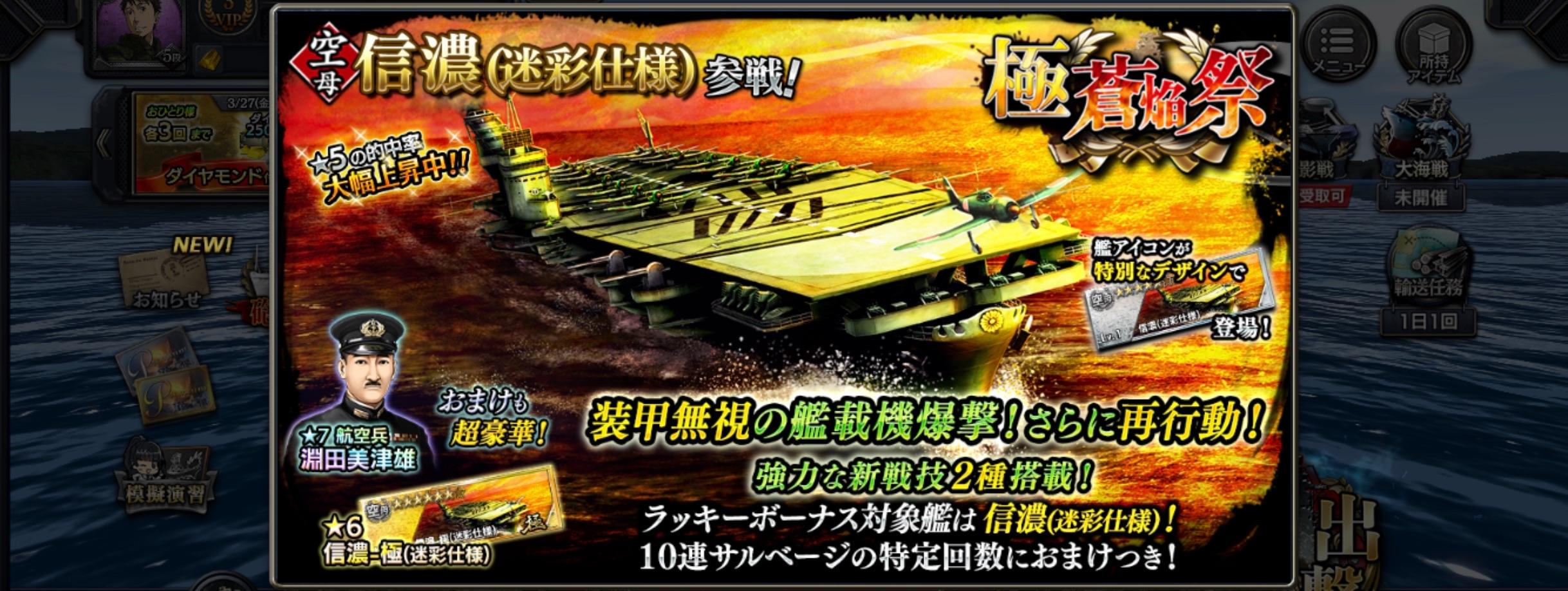 aircraft-carrier:shinano