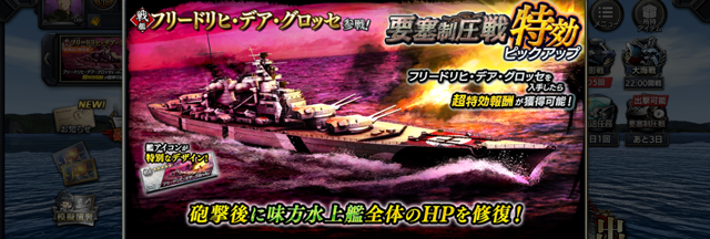 battleship-Friedrich