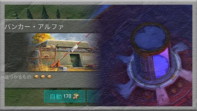 bunker-alpha-2f